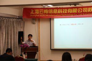 Wanxuan Garden Hotel、2015での共有会合